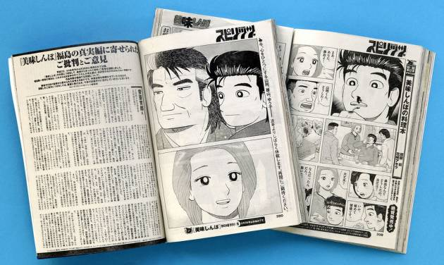 """In this photo taken on May 16, 2014,  April 28 issue of """"Oishinbo"""", right,  showing character with nosebleed after visiting Fukushima, is seen alongside May 19 issue, left.  A popular manga comic is setting off a public debate in Japan about the health effects of radiation following the Fukushima nuclear disaster - so much so, that the publisher issued a special edition with criticism and input it had received on """"Oishinbo,"""" including views from medical expert Monday, May 19, 2014. (AP Photo/Kyodo News) JAPAN OUT, CREDIT MANDATORY"""