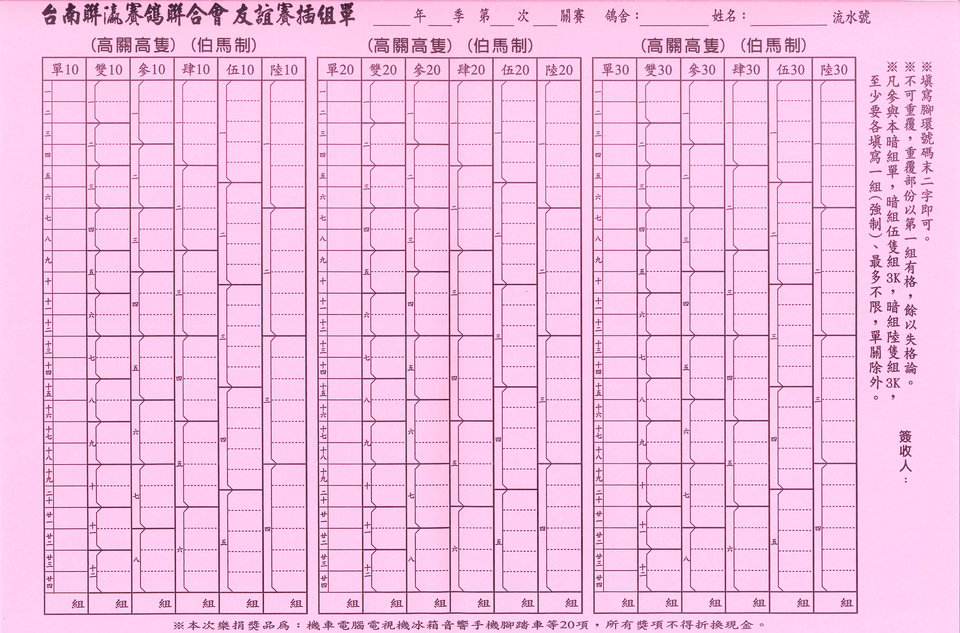 Photo -  A betting sheet from the Lian Ying club in Tainan, Taiwan.   PROVIDED