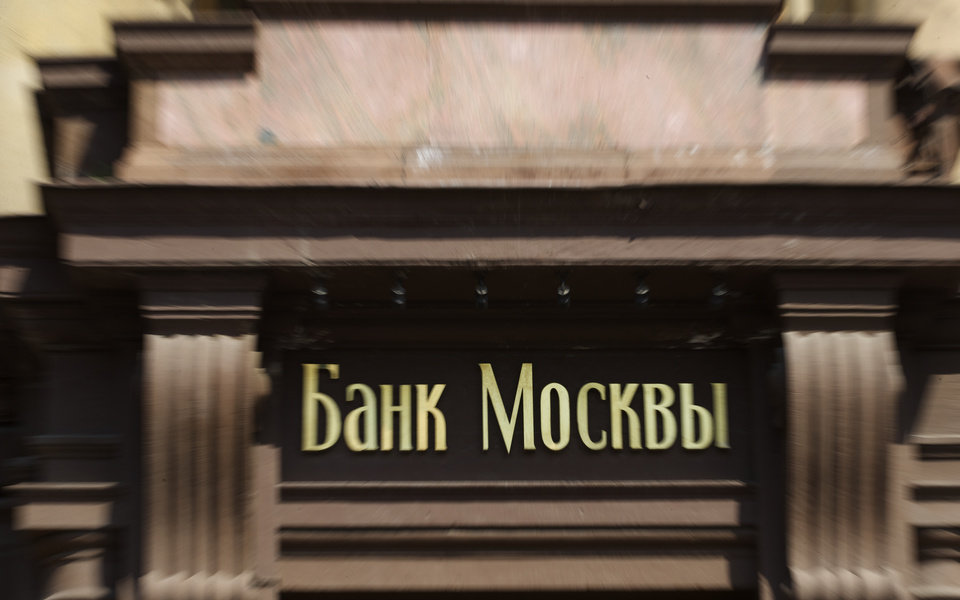 Photo - Sign reading 'Bank of Moscow