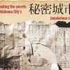 Photo - CHINESE WRITING / UNDERGROUND CHINATOWN: (HEADLINE) Unlocking the secrets of Oklahoma City's (mysterious city) GRAPHIC WITH PHOTO: In 1969, explorers found papers full of Chinese notations, including these attached to walls of two cubicles in a Chinese city under the now vacant shops on South Robinson, just south of the Commerce Exchange Building in Oklahoma City.