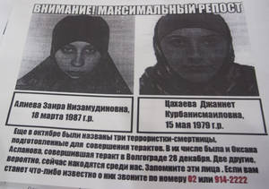 "Photo - A photo of a police leaflet seen in a Sochi hotel on Tuesday, Jan. 21, 2014, depicting Dzhannet Tsakhayeva, right, and Zaira Aliyeva. Russian security officials are hunting down three potential female suicide bombers, one of whom is believed to be in Sochi, where the Winter Olympics will begin next month. Police leaflets seen by an Associated Press reporter at a central Sochi hotel on Tuesday contain warnings about three potential suicide bombers. The police leaflet reads: ""Please remember those faces, terrorists may be among us now. If you happen to know anything about them please call 02...."". (AP Photo/Natalya Vasilyeva)"