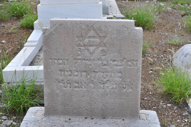 In this Nov. 12, 2012 photo, a headstone stands in the Beth Haim cemetery in Blenheim on the outskirts of Willemstad, Curacao. Beth Haim, believed to be one of the oldest Jewish cemeteries in the Western Hemisphere, established in the 1950s and considered an important landmark on an island where the historic downtown has been designated a UNESCO World Heritage Site, is slowly fading in the Caribbean sun. Headstones are pockmarked with their inscriptions faded, stone slabs that have covered tombs in some cases for hundreds of years are crumbling into the soil, marble that was once white is now grey, likely from the acrid smoke that spews from the oil refinery that looms nearby. (AP Photo/Karen Attiah)